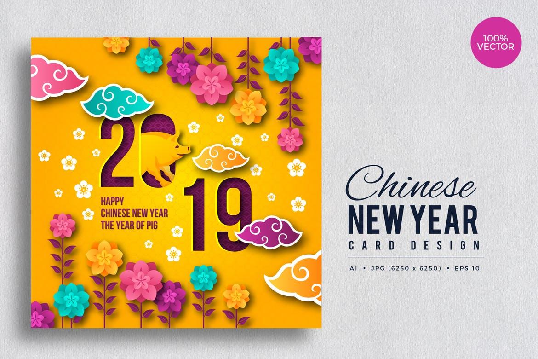 Карточка для Китайского Нового Года