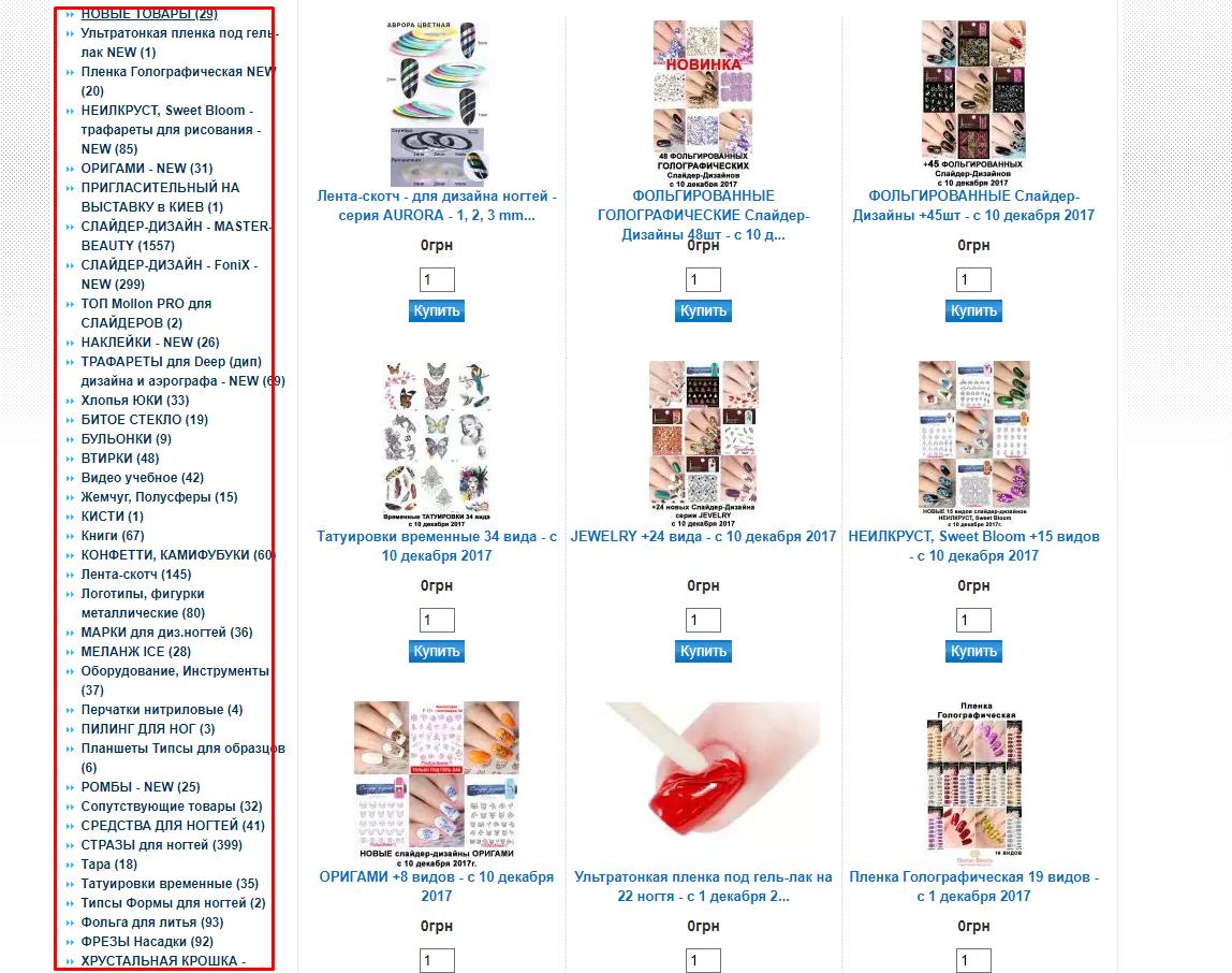 Ошибки каталога в интернет-магазине: Огромное количество категорий