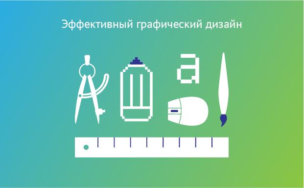 Эффективный графический дизайн