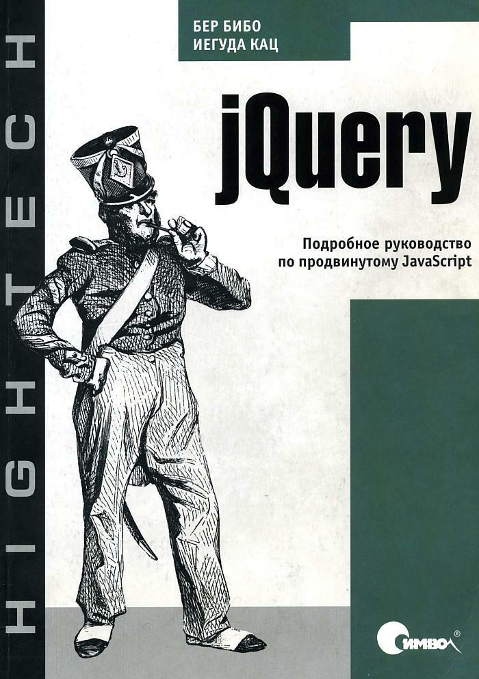 1268318177_jquery