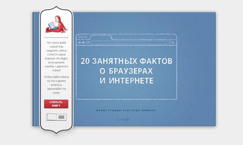 20 фактов о браузерах в интернете