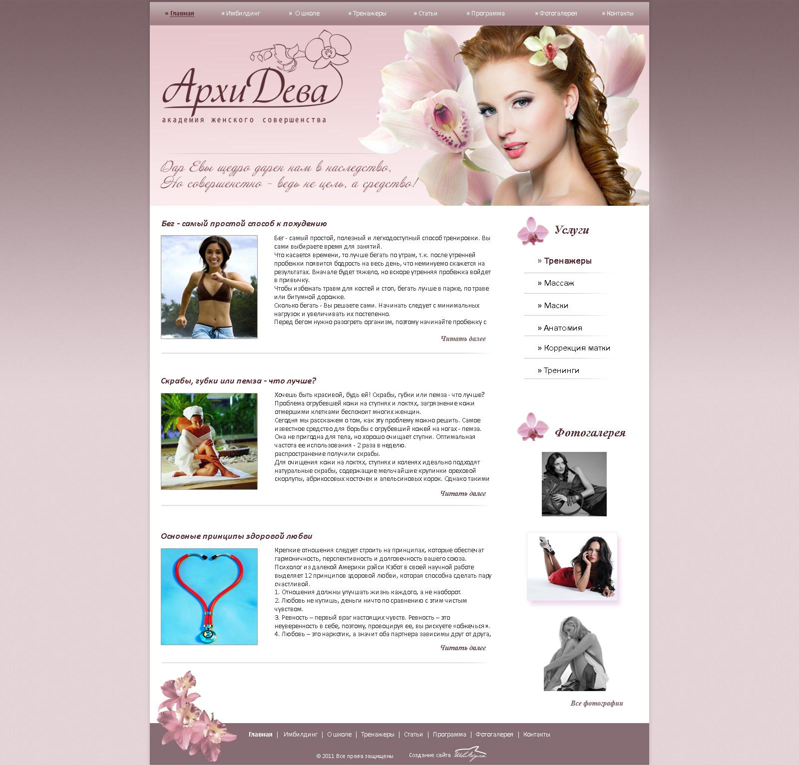 Создание дизайна сайта после практики
