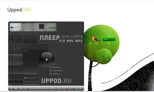 видео, аудио, плеер