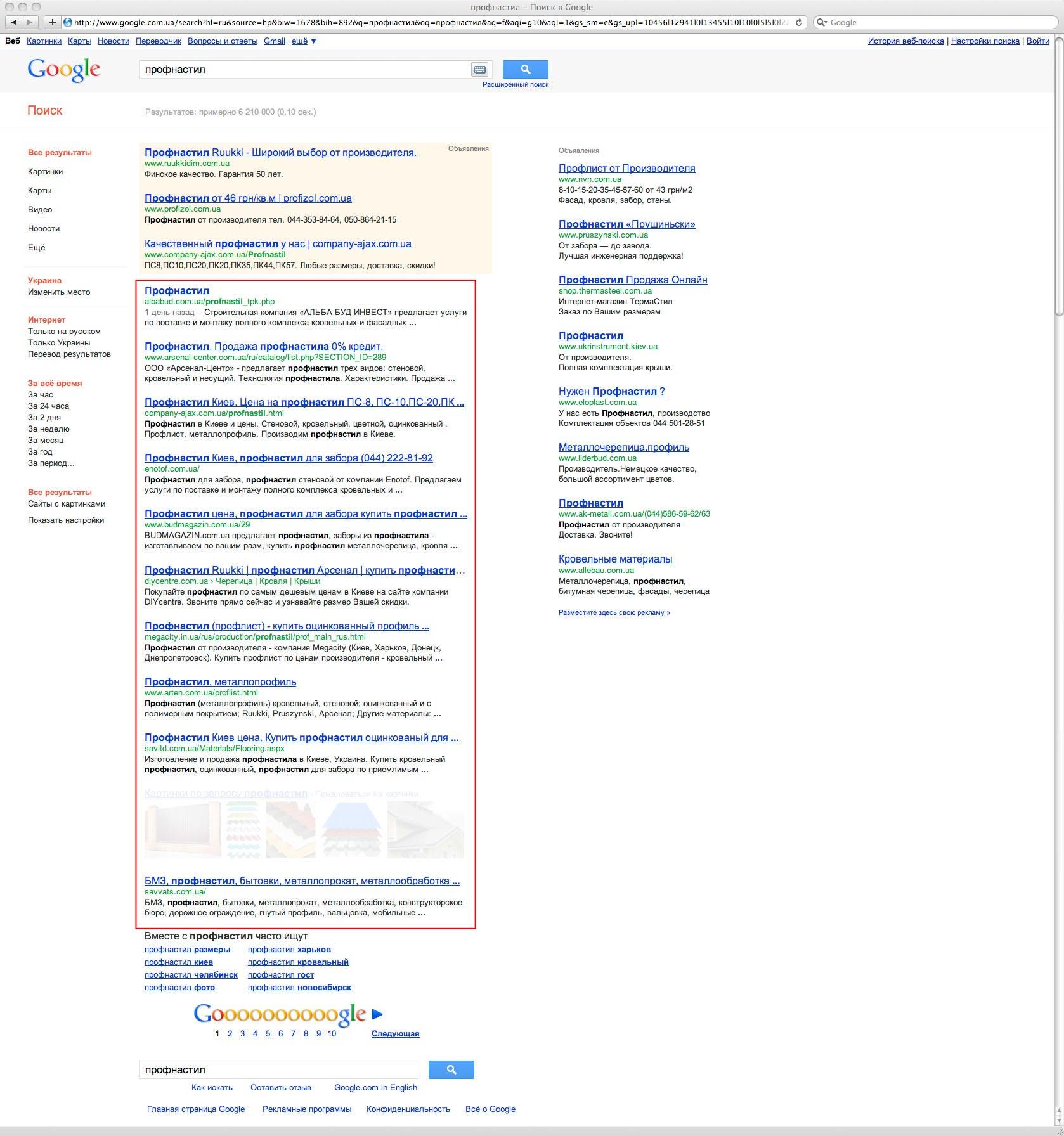 Результат раскрутки сайта в Google