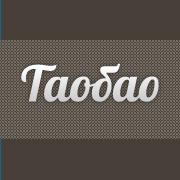 «Простое решение» для Таобао