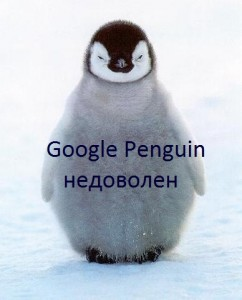Google Penguin - новый поисковый алгоритм