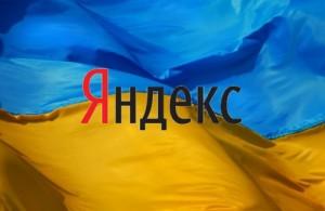 Яндекс в Украине