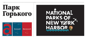 Парк Горького - National Parks of New York Harbor
