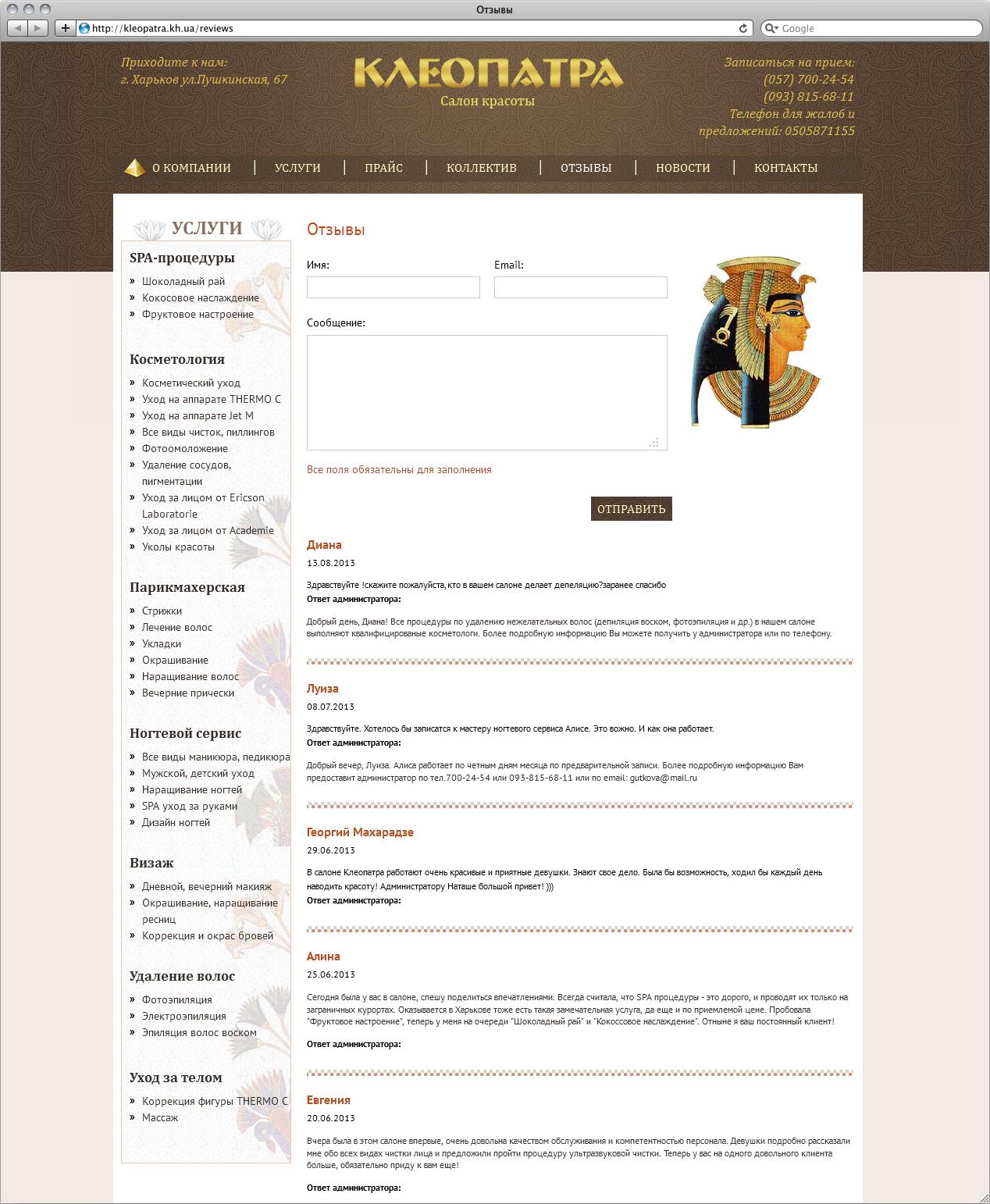 Создать сайт для салона