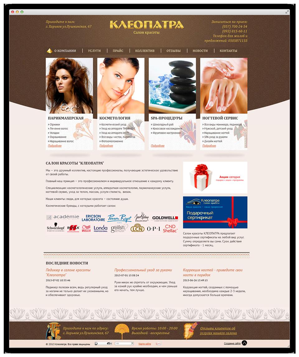 Лучшие сайты салонов красоты по дизайну
