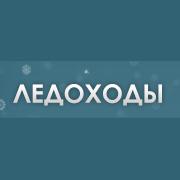 Сайт для компании Ледоходы