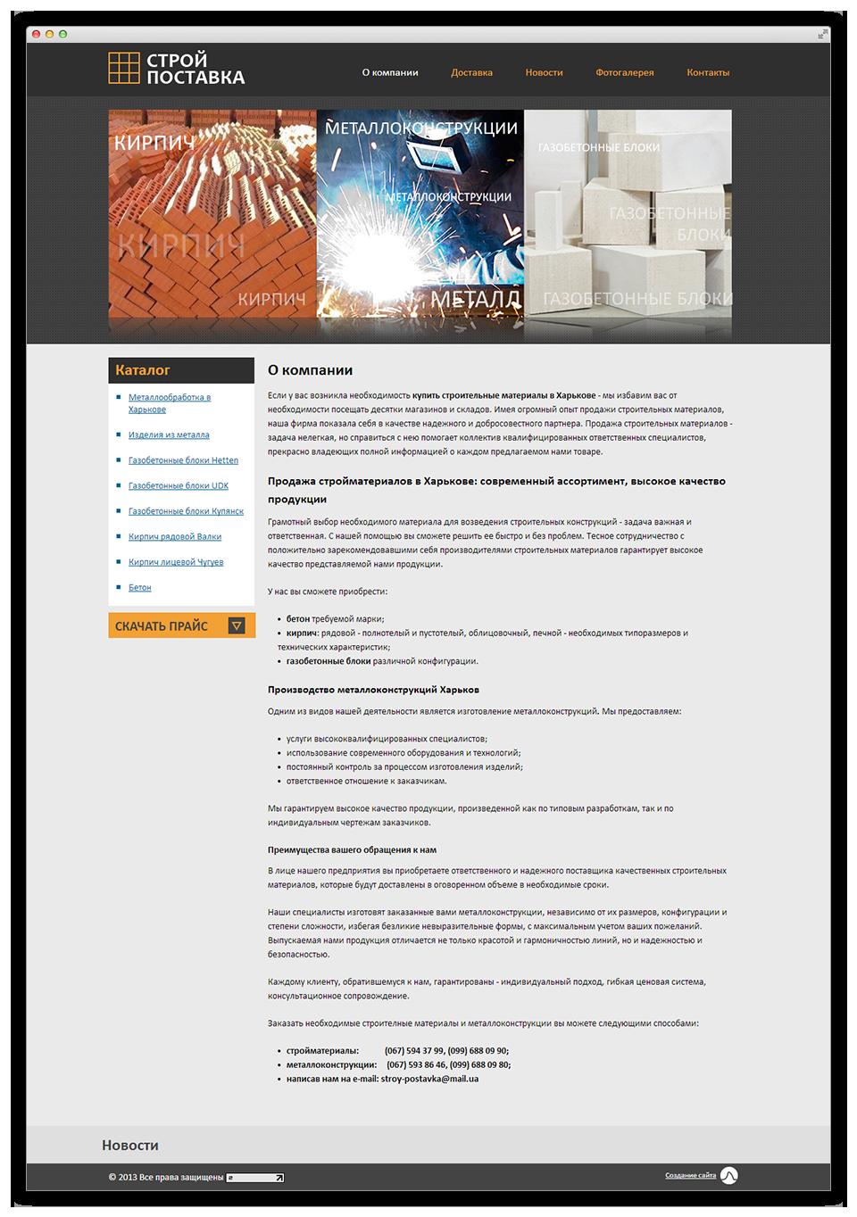 Разработка сайта компании Стройпоставка