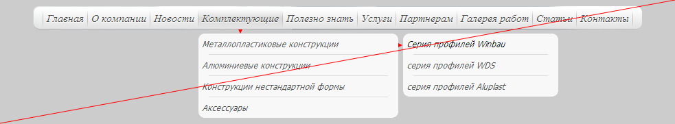Два выпадающих меню на анализируемом сайте
