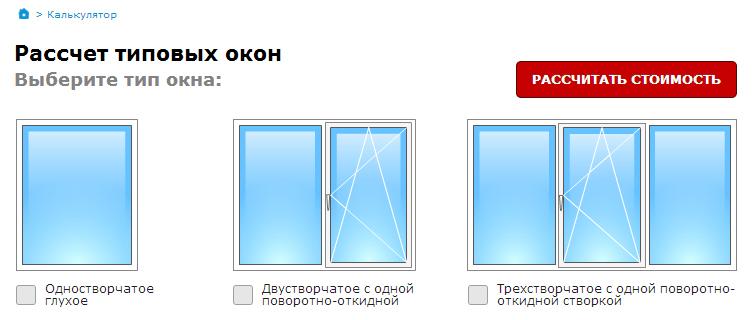 Блок выбора типа окон (сайт конкурентов)