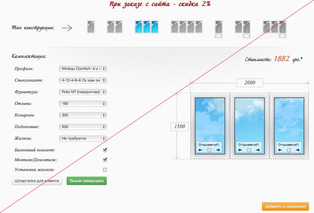 Форма подсчета стоимости окон (анализируемый сайт)