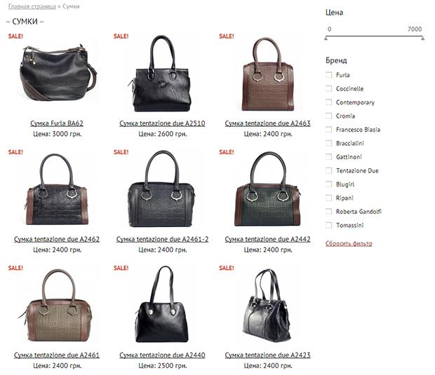 Главная страница сайта для бутика брендовых сумок и аксессуаров