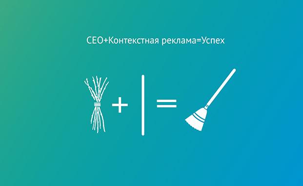 СЕО + Контекстная реклама = Успех
