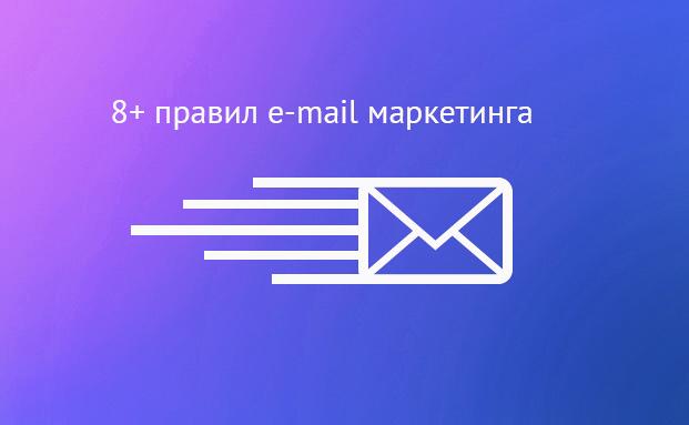 8+ правил e-mail маркетинга