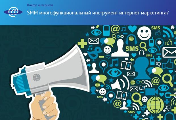SMM многофункциональный инструмент интернет-маркетинга?