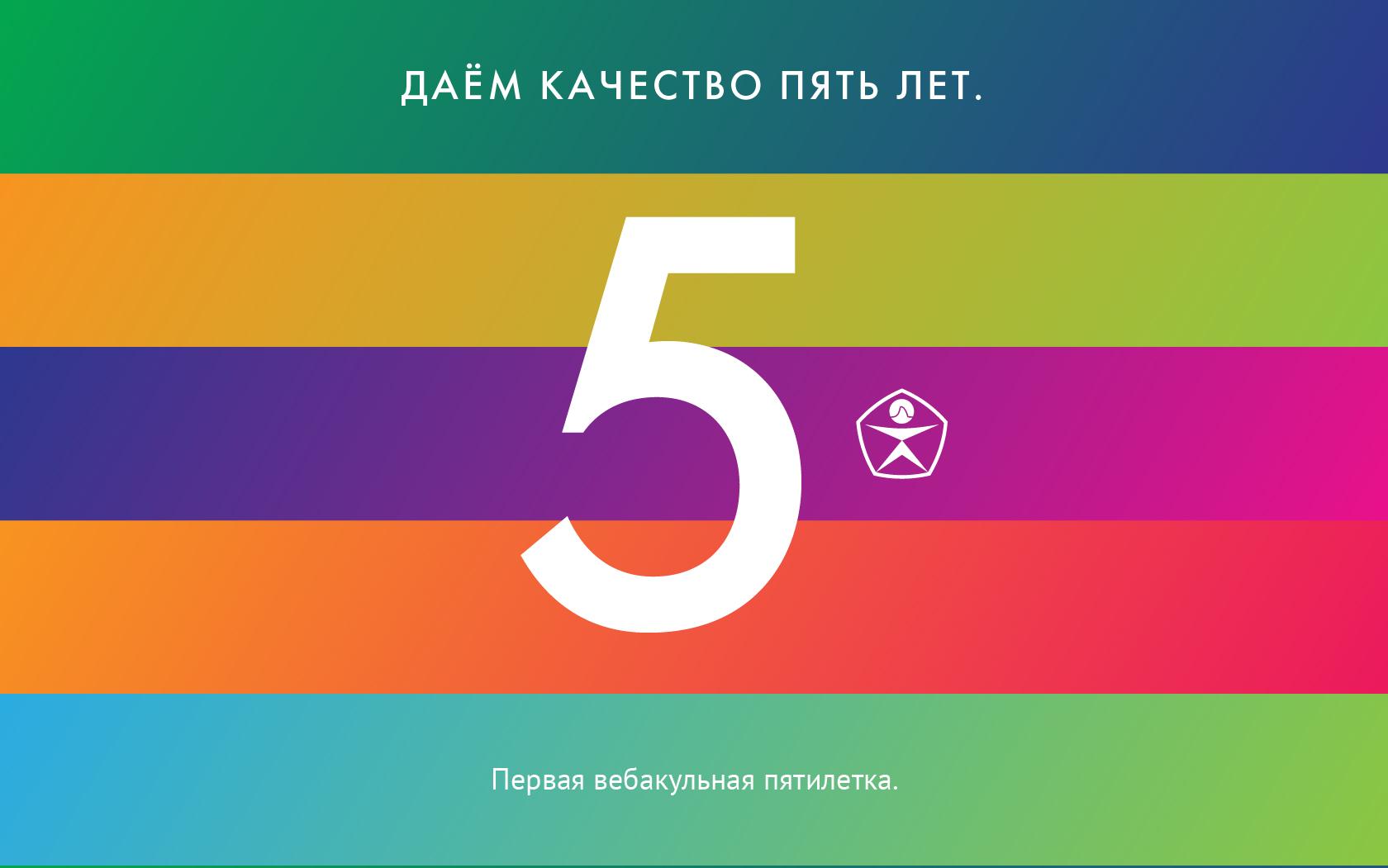 Веб, труд, май или первая пятилетка Webakula