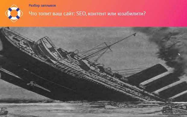 Что топит ваш сайт: SEO, контент или юзабилити?