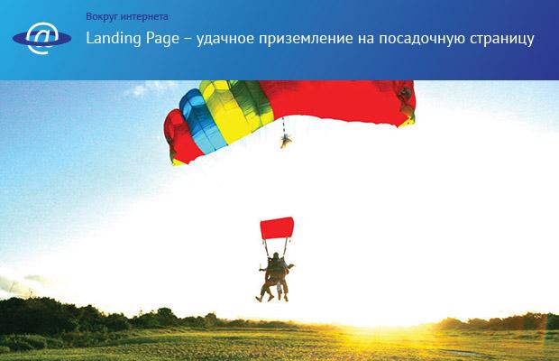 Landing Page – удачное приземление на посадочную страницу