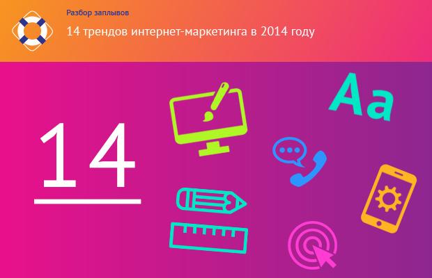 14 трендов интернет-маркетинга в 2014 году