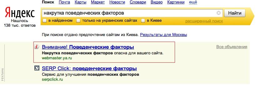 Яндекс против накрутки поведенческих факторов
