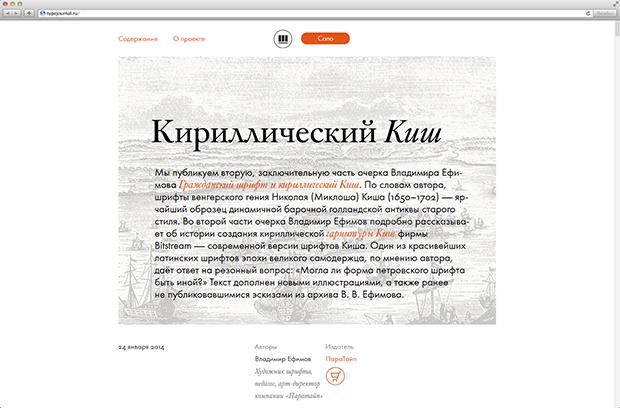 Уникальная типографика