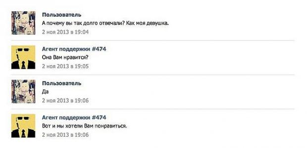 Чувство юмора службы поддержки Вконтакте