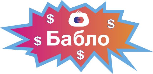 Реклама онлайн и офлайн – битва за прибыль