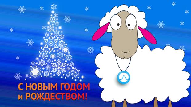 Webakula желает вам конверсий в Новом 2015 году