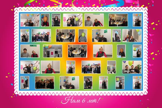 Празднование 6 лет со дня основания компании Webakula