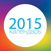 Тематический календарь 2015