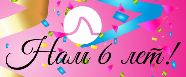 6 лет Webakula