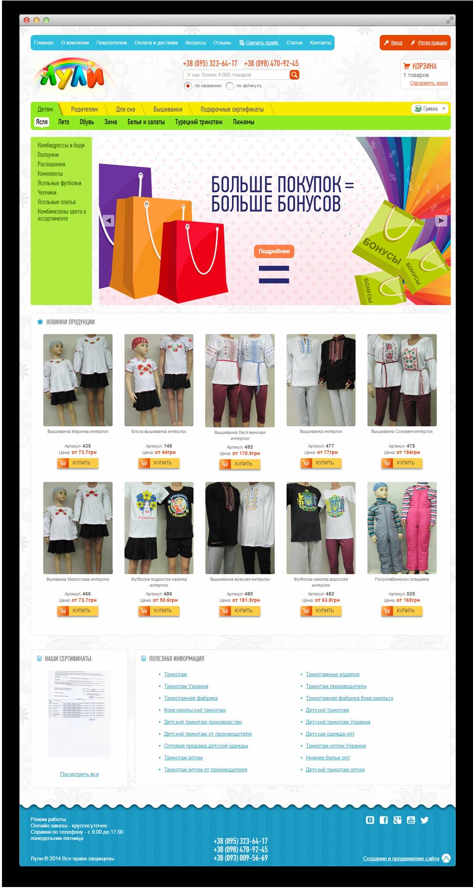 Редизайн интернет-магазина трикотажа