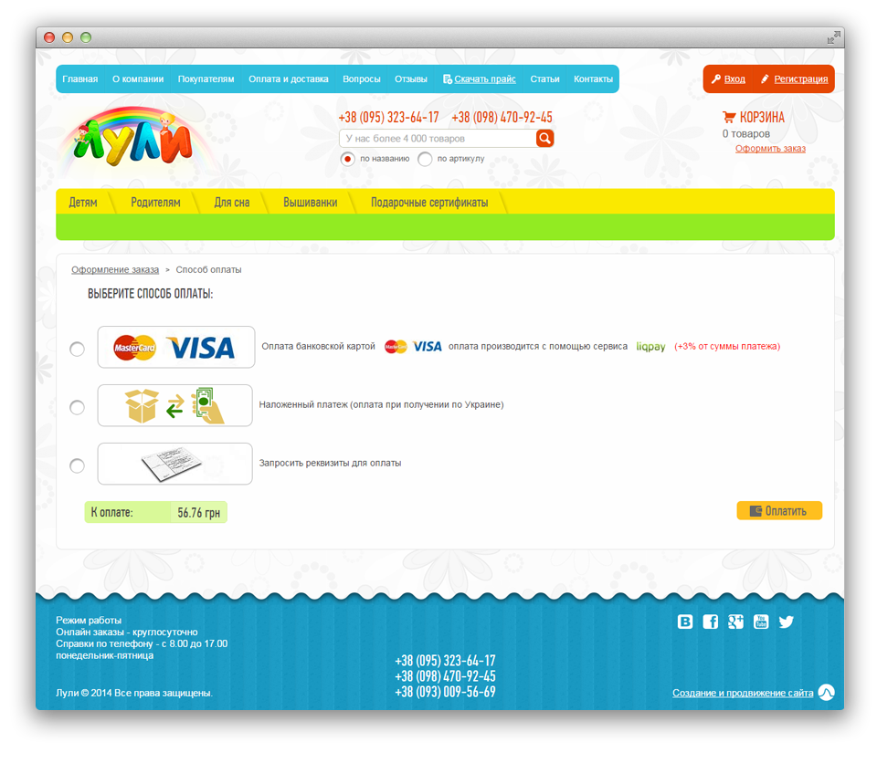 Подключение систем онлайн-оплаты на сайт