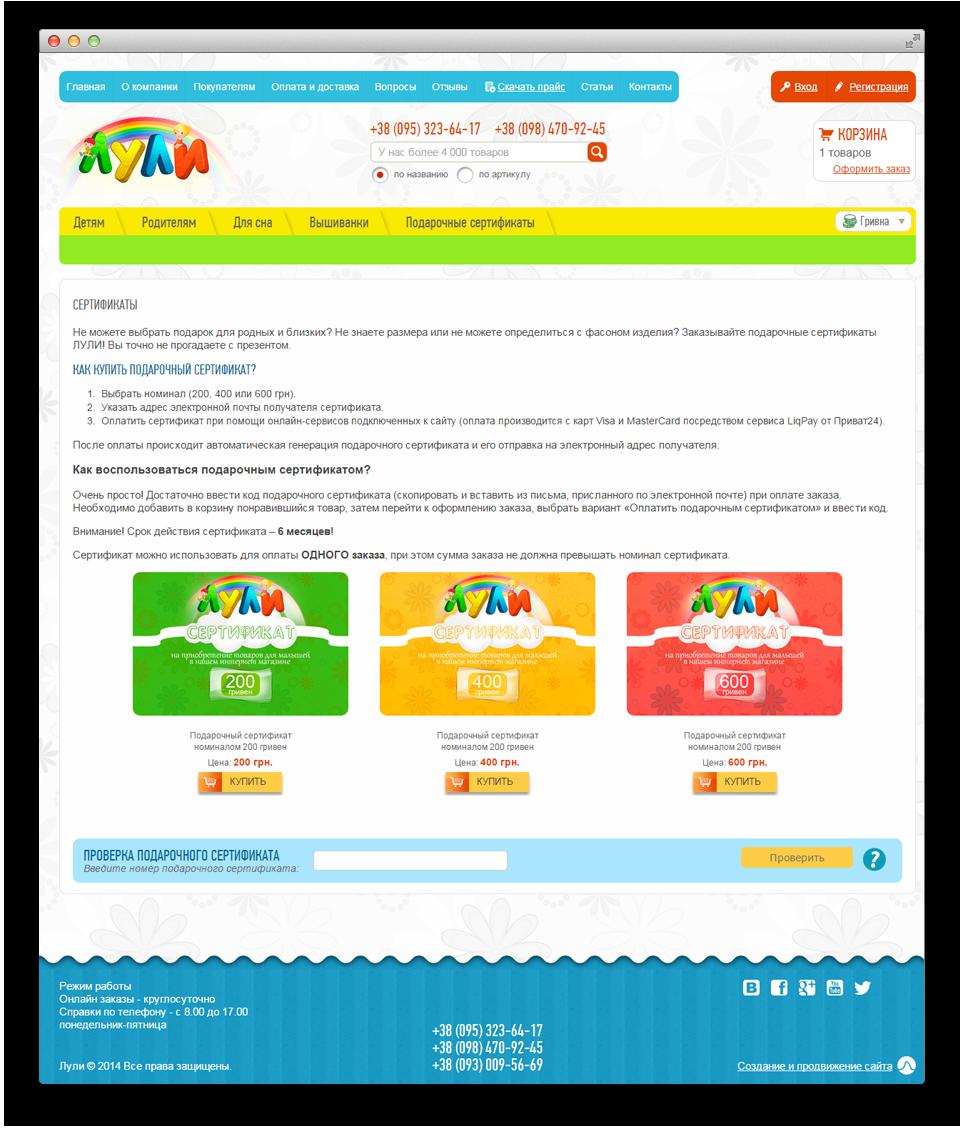 Дизайн страницы с подарочными сертификатами