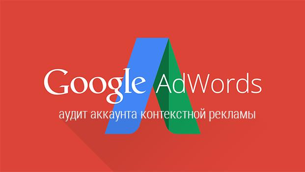 Аудит аккаунта контекстной рекламы AdWords