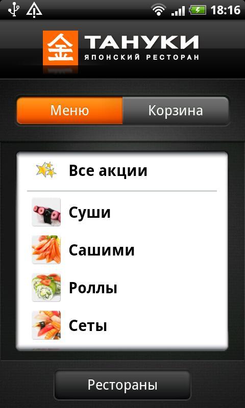 приложение Тануки