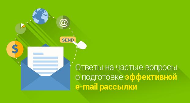 Ответы на частые вопросы о подготовке эффективной e-mail рассылки