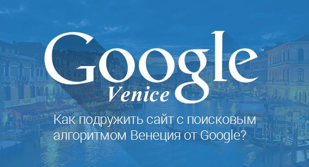 Алгоритм Google Венеция (Venice)