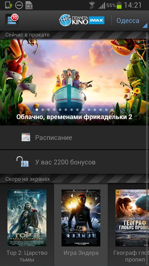 приложение imax