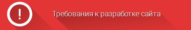 Требования к разработке сайта