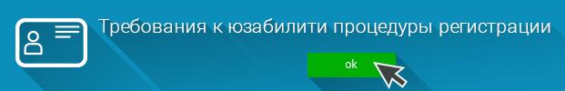 Требования к юзабилити процедуры регистрации:
