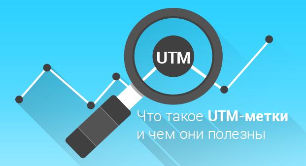 utm-metki