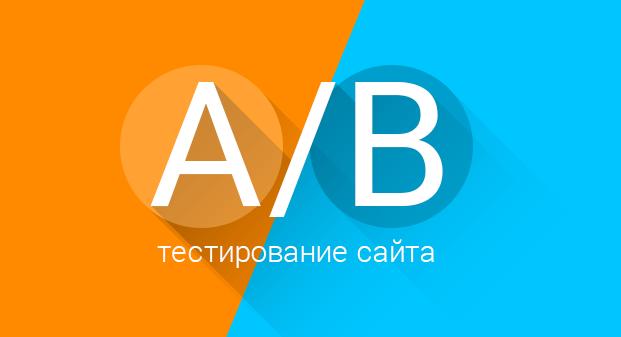 A/B тестирование сайта