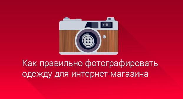Как фотографировать одежду для интернет магазина