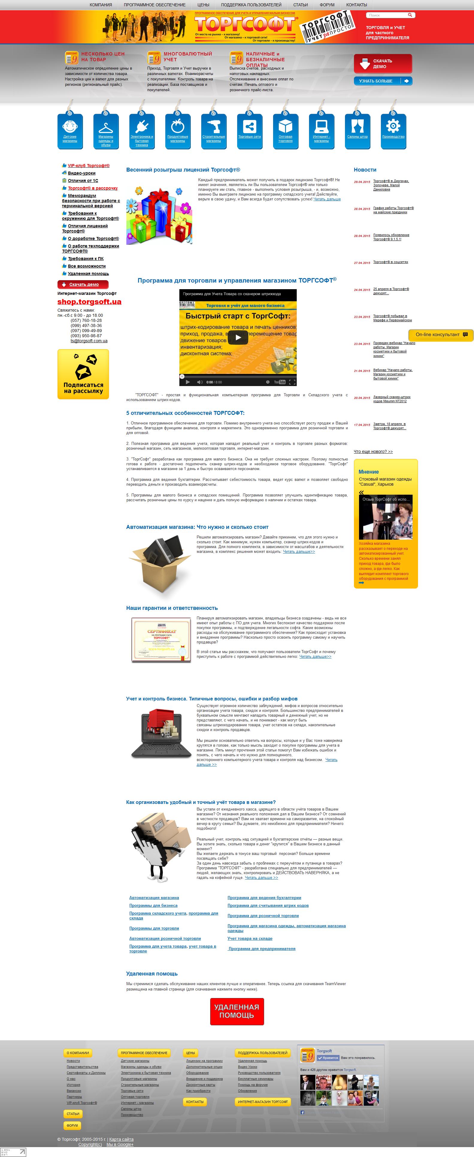 torgsoft-full-page