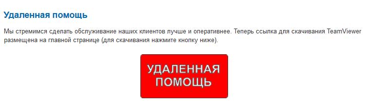 torgsoft.ua блок удаленной помощи